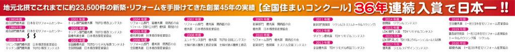 全国住まいコンクール日本一36年連続受賞のテック千里が手掛ける自慢のお家!