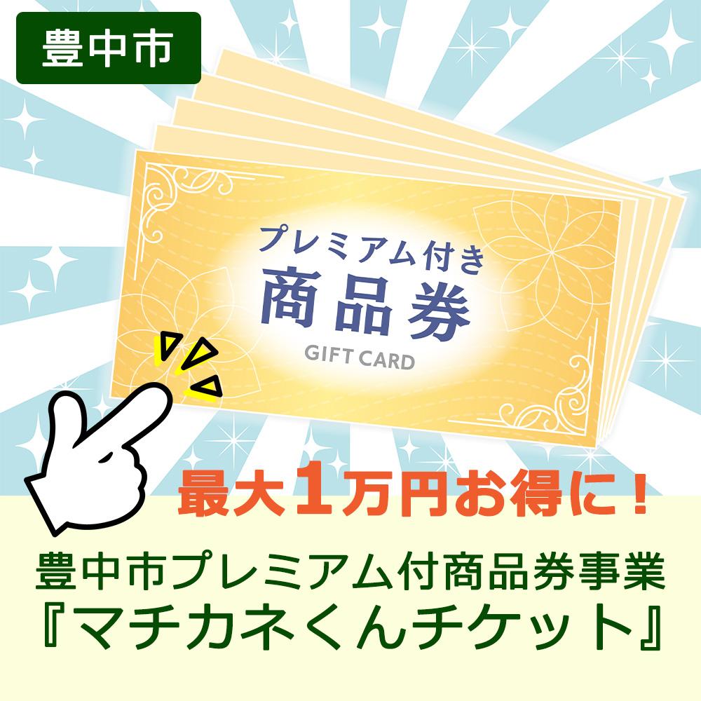 豊中市プレミアム付商品券事業『マチカネくんチケット』